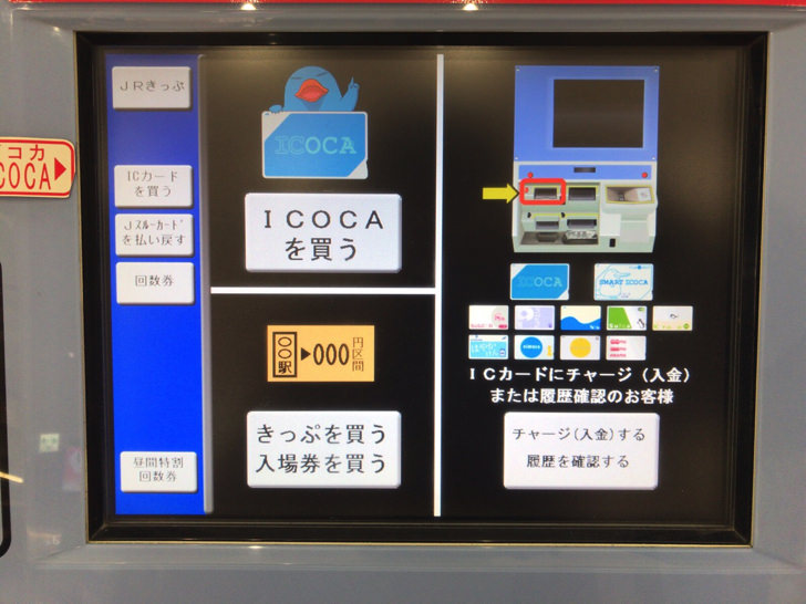券売機でJR西日本の回数券を買う方法