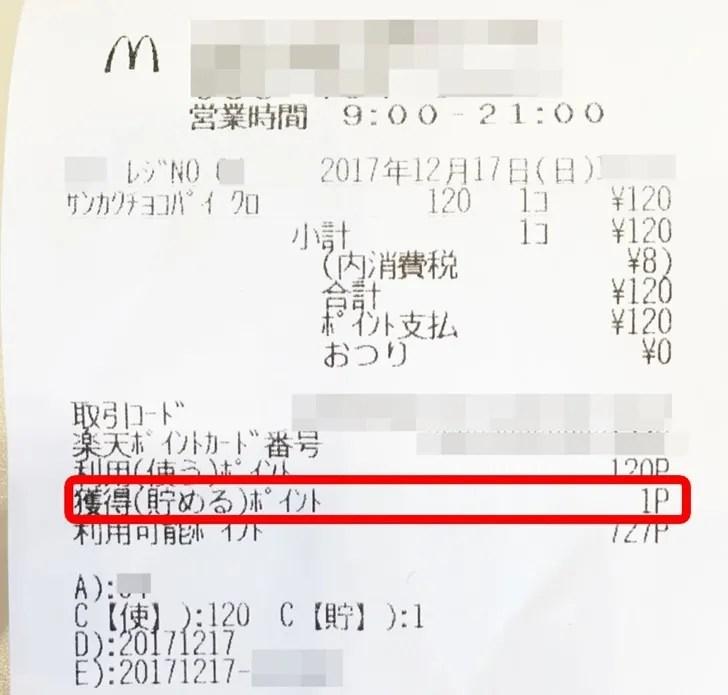【マクドナルド】1P貯まった
