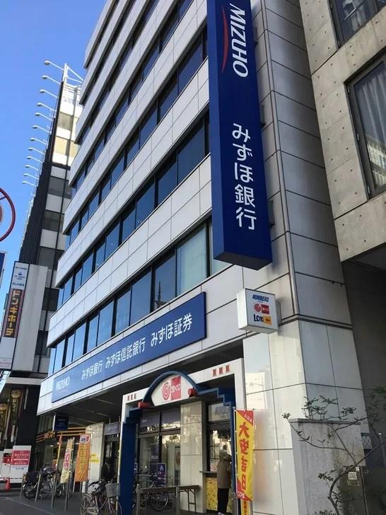 みずほ銀行岡山支店
