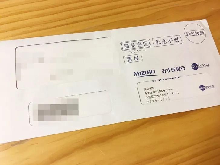 【みずほ銀行口座開設】キャッシュカードの封筒