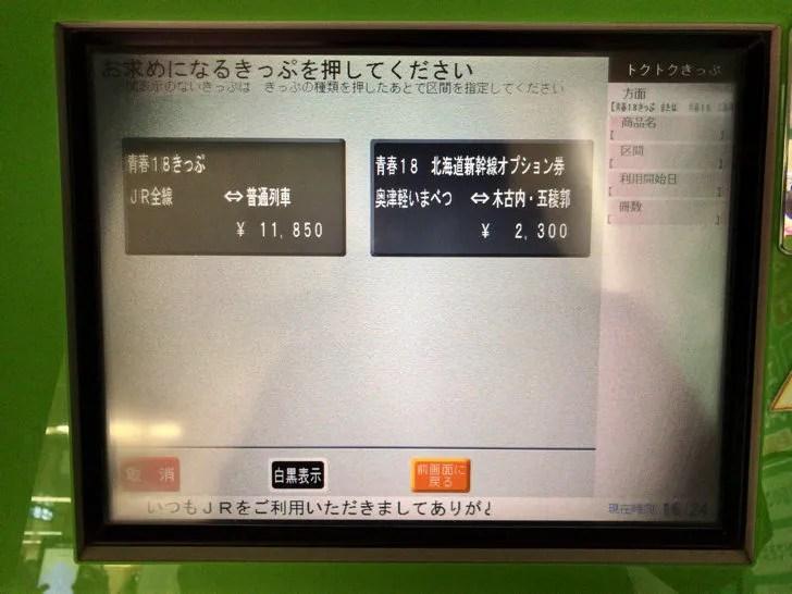 青春18きっぷの買い方 券売機