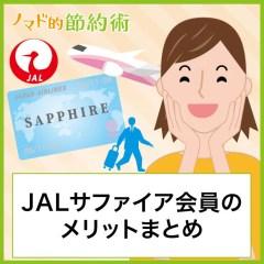 JALサファイア会員のメリットや特典・使えるラウンジ・修行の履歴まとめ