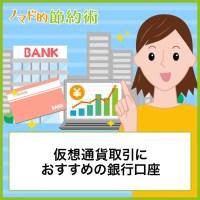仮想通貨取引にオススメの銀行口座