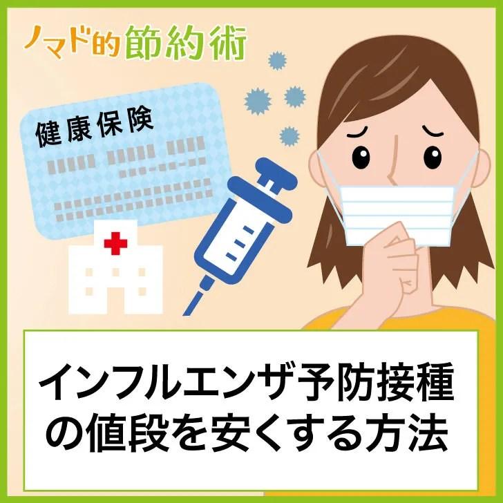 インフルエンザ予防接種の値段を安くする方法