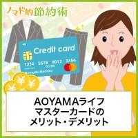 AOYAMAライフマスターカードは還元率最大4%!メリット・デメリット・AOYAMAポイントの貯め方とお得な使い方まとめ
