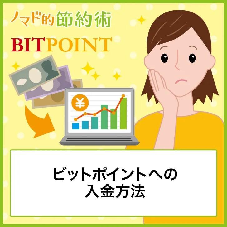 ビットポイントの入金方法