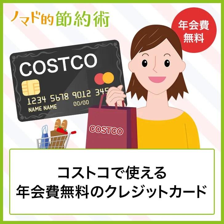 コストコで使える年会費無料のクレジットカード