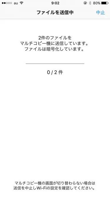 iphone セブンマルチコピー アプリ写真送信画面