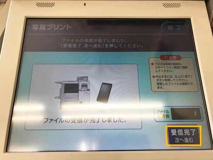 iphone セブンマルチコピー ファイル受信完了画面