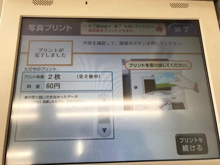 iphone セブンマルチコピー プリント完了画面