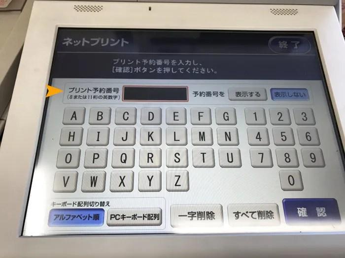 セブン店頭ネットプリント 予約番号入力画面