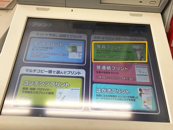 USB セブン写真プリント プリントモード選択画面
