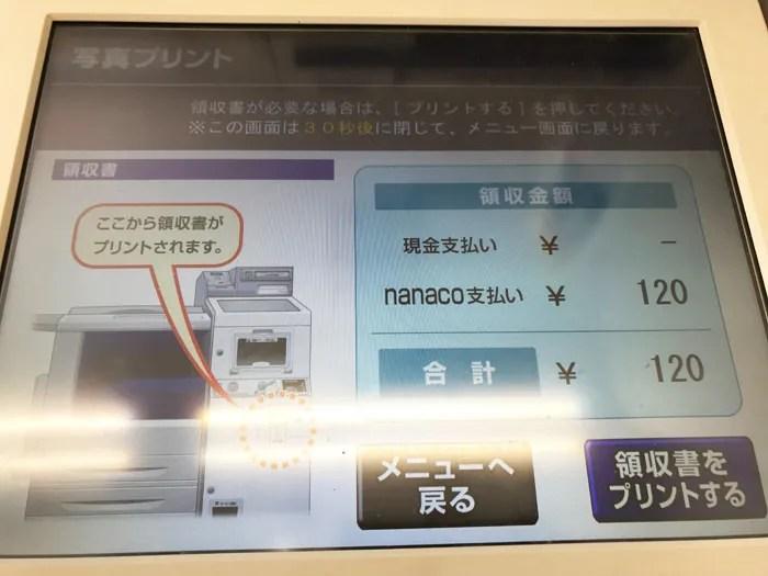 USB セブン写真プリント 領収書の有無
