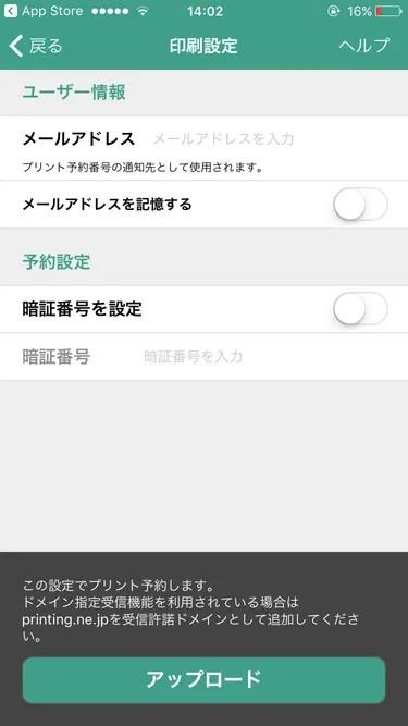 セブンネットプリントアプリ 設定画面
