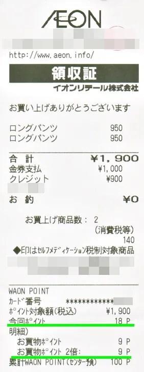 【イオンでJCBギフトカード】レシート上側 ポイント