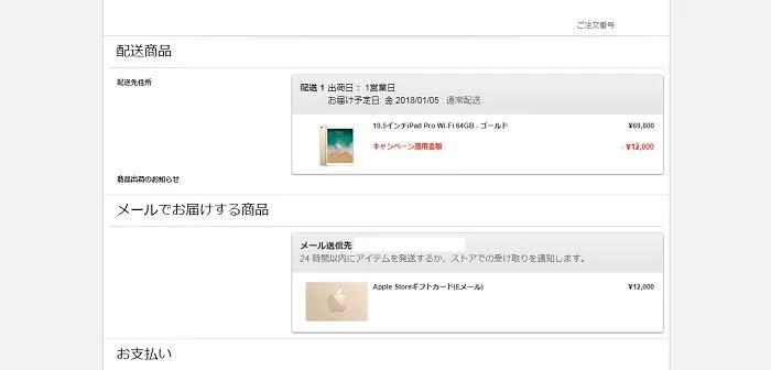 apple初売りギフトカード受け取りについて
