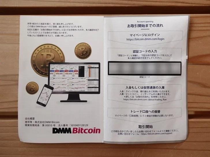 DMMビットコインから届いたハガキ 中身