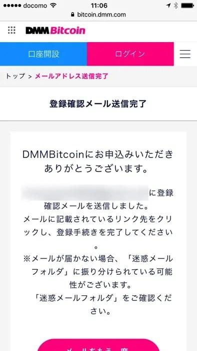 DMMビットコインの会員登録の流れ