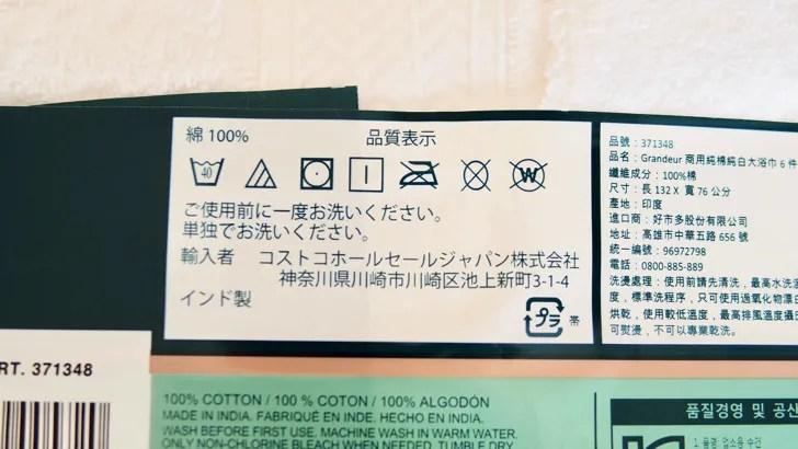 コストコのGRANDEUR バスタオル(使用する前に洗濯が必要)