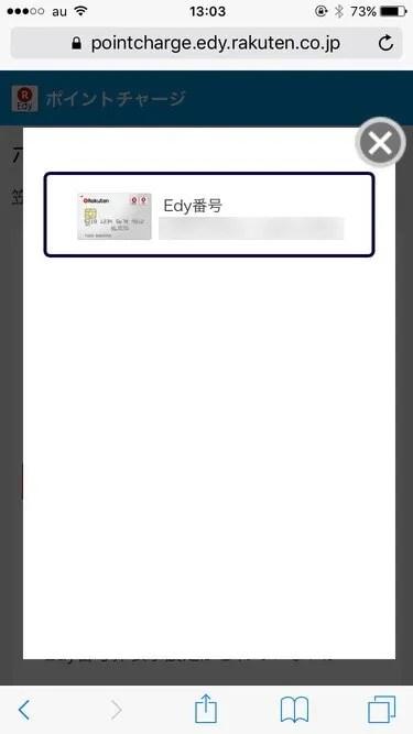 楽天Edy カード選択画面