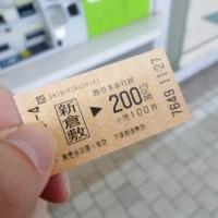 【新倉敷駅から倉敷駅】倉敷駅まで200円