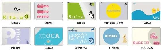 【新倉敷駅から倉敷駅】ICOCAエリアで利用可能な交通系ICカード
