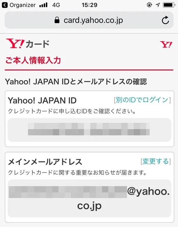 【ヤフーカード】Yahoo!IDとメアドの表示