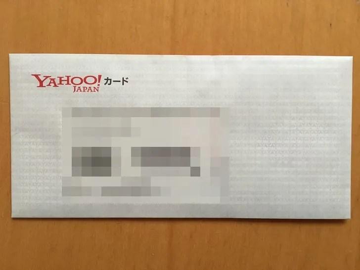 【ヤフーカード】普通の封筒