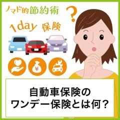 自動車保険のワンデー保険とは何?加入時の注意点やコンビニでの加入方法