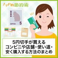 5円切手が買えるコンビニや店舗・使い道・安く購入する方法のまとめ