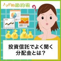 投資信託でよく聞く分配金とは?