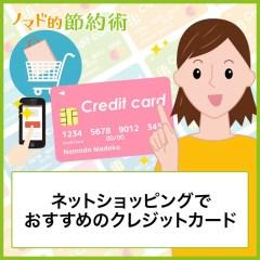 ネットショッピングや通販サイトでおすすめのクレジットカード9枚。お得な使い方・安全性を高める方法