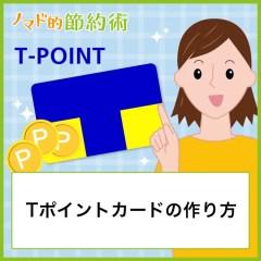 Tポイントカードの作り方・無料で発行するおすすめの方法・Tカードの種類まとめ