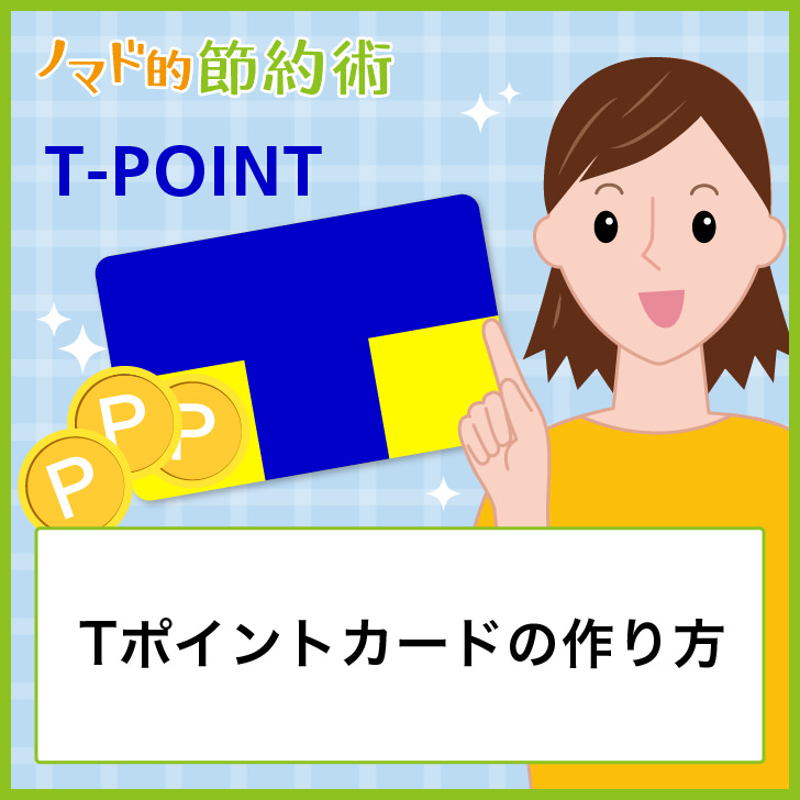 Tポイントカードの作り方