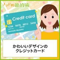 かわいいデザインのクレジットカード