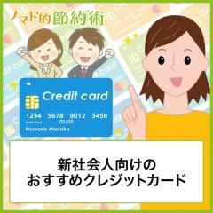 新社会人向けのクレジットカードおすすめ9枚。審査や申込タイミングについても