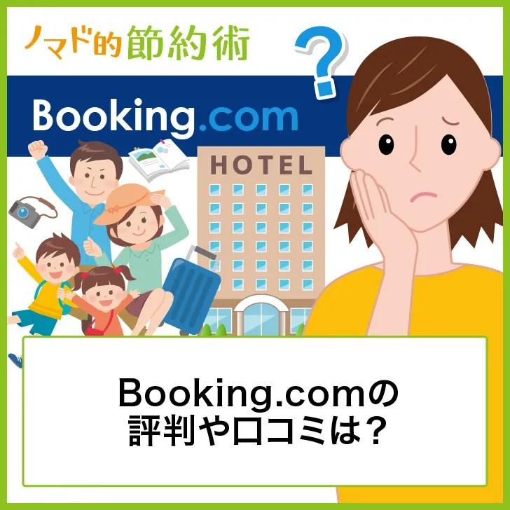 Booking.comの評判や口コミは?