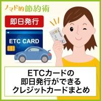 ETCカードの即日発行ができるクレジットカード5枚と作り方の流れ