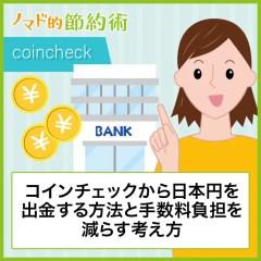 コインチェックから日本円を出金する方法と手数料負担を減らす考え方