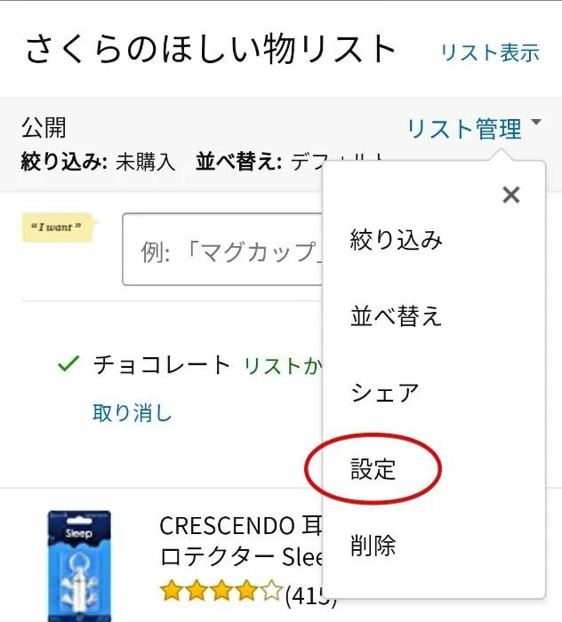 Amazonほしい物リストの設定1