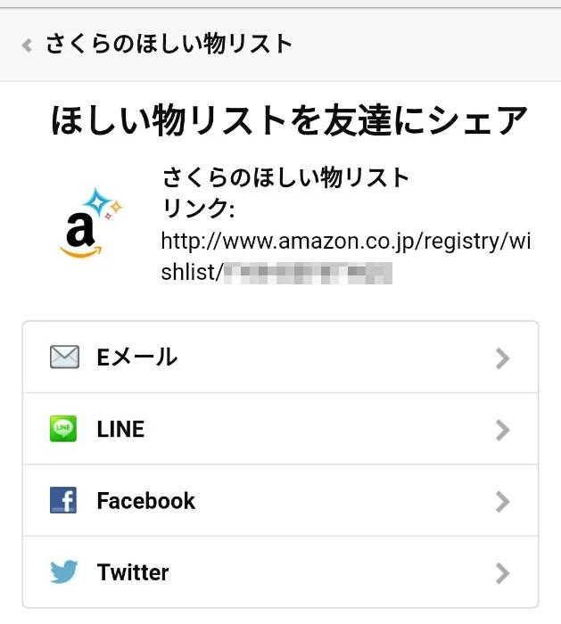 Amazonほしい物リストの公開2