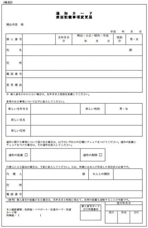【マイナンバー通知カード】通知カード表面記載事項変更届