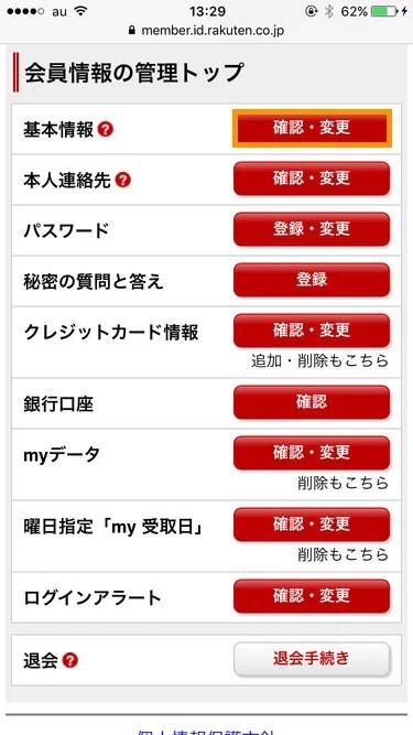 楽天会員 会員登録情報の確認・変更選択画面