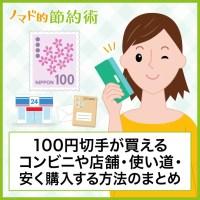 100円切手が買えるコンビニや店舗・使い道・安く購入する方法のまとめ