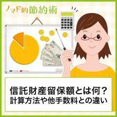 信託財産留保額とは何?計算方法や他手数料との違いを解説