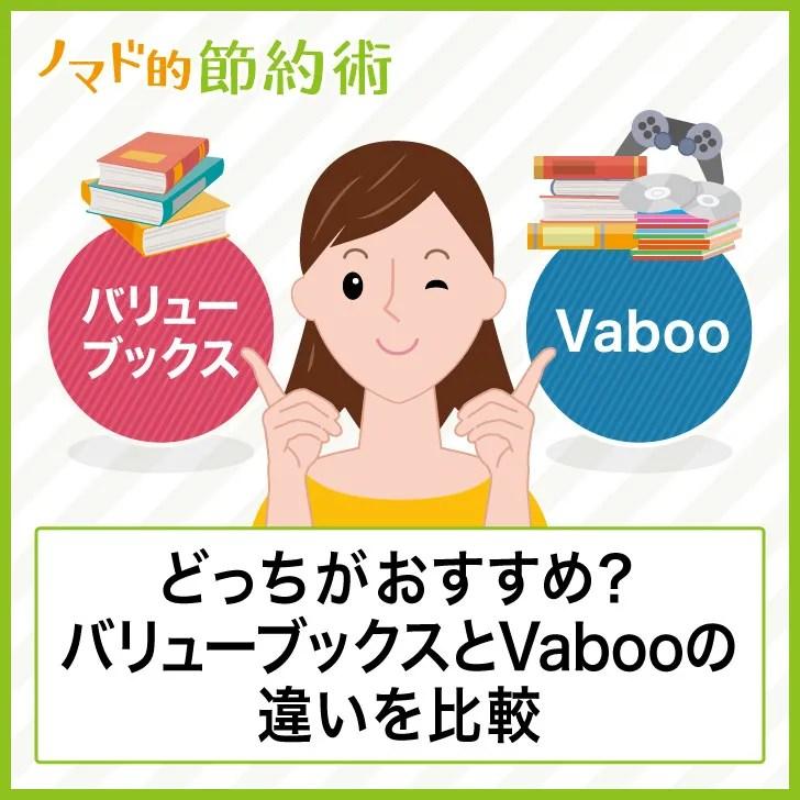 どっちがおすすめ?バリューブックスとVabooの違いを比較