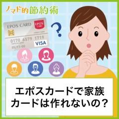 エポスカードで家族カードを作る方法はゴールドのみ!家族向けに欲しい場合の対処方法も