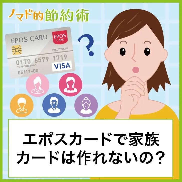 エポスカードで家族カードは作れないの?