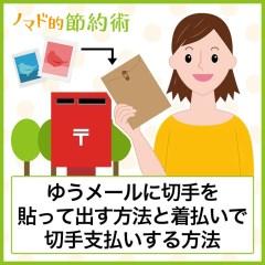 ゆうメールに切手を貼って出す方法と手順・着払いで切手支払いする方法のまとめ