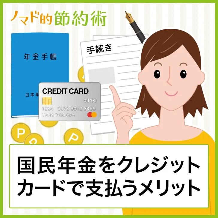 国民年金をクレジットカードで支払うメリット